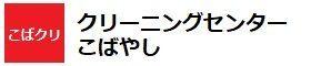 韮崎市のクリーニングセンターこばやし